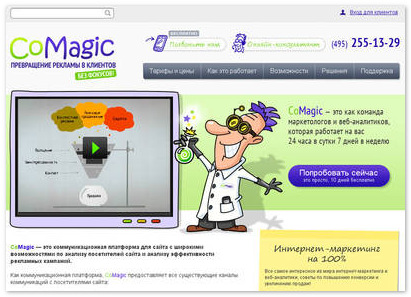 «CoMagic»: новые функции и возможности.