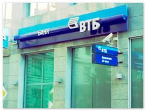 Группа ВТБ планирует объединение Банка Москвы и ВТБ