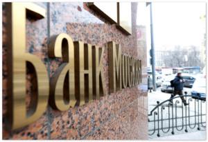 Банк Москвы в Краснодаре рассчитывает в 2014г. увеличить объем ипотечного кредитования в 3 раза