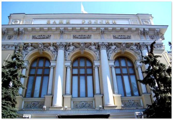 Банк России поднял границы валютного коридора на 10 копеек
