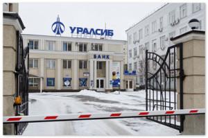 Банк «Уралсиб» планирует урезать расходы на сотрудников