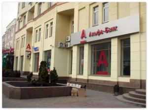 Российский Альфа-банк хочет выйти из капитала украинского