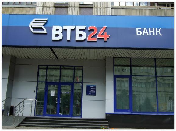 Банк ВТБ планирует урезать зарплаты сотрудников на 15%