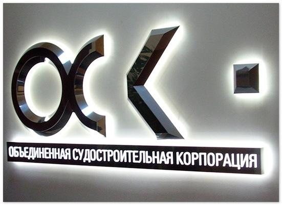 Совместное предприятие ОСК и STX планирует построить ледокол за 123 млн. евро.