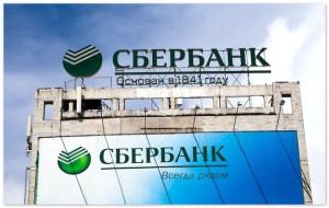 Сбербанк остановил выдачу россиянам валютных кредитов