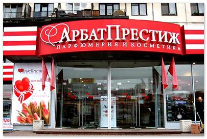 Бренды «Арбат Престижа» могут достаться ИП «Могилевич С.Ю.»
