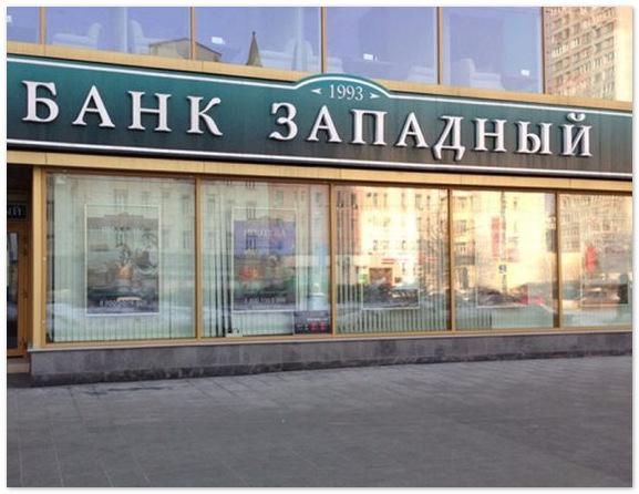 Банк России отозвал лицензию у столичного банка «Западный»