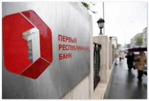 Банк России отозвал лицензию у Первого республиканского банка