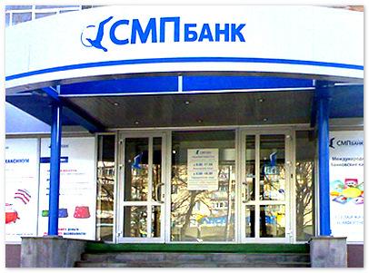 Для спасения от санкций СМП Банк выпустит новые акции