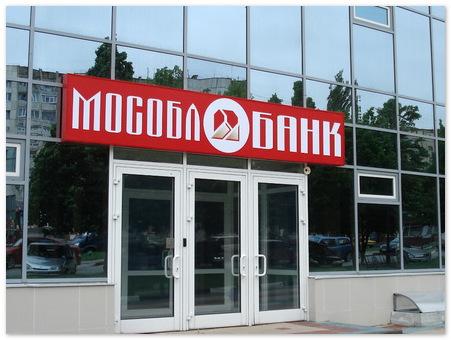 Акционер Мособлбанка обещает лично вернуть вкладчикам деньги