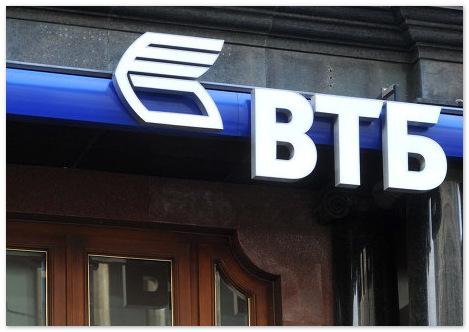 ВТБ готовится к худшим временам: прибыль банка упала в 40 раз