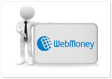 Как получить кредит Webmoney?
