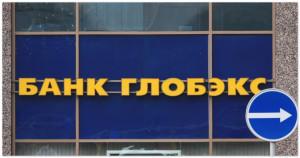 Банк Анатолия  Мотылева рискует повторить судьбу «Глобэкса»