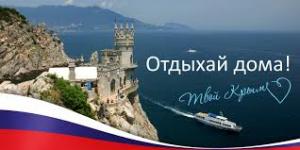 Власти потратят 500 тыс. руб. на продвижение Крыма в соцсетях