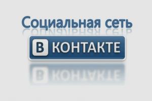 Бизнес на использовании группы в «ВКонтакте»