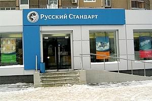 Предложение от банка «Русский стандарт»