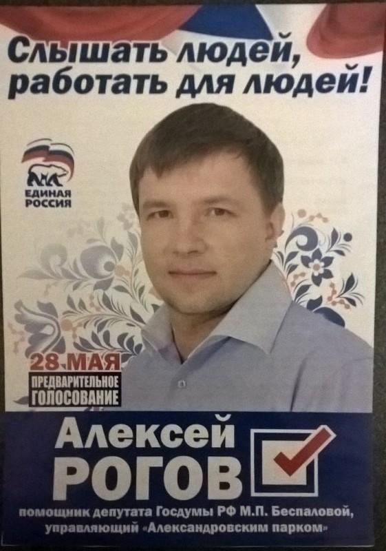 «Морозовские» против «Беспаловских»: в Ульяновске стартует кровопролитный праймериз за 30й округ