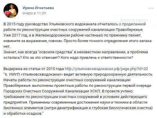 Как Ульяновскводоканал осуществляет «освоение средств»