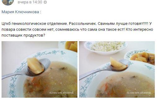 Пациентов ЦГБ кормят гнилой картошкой?