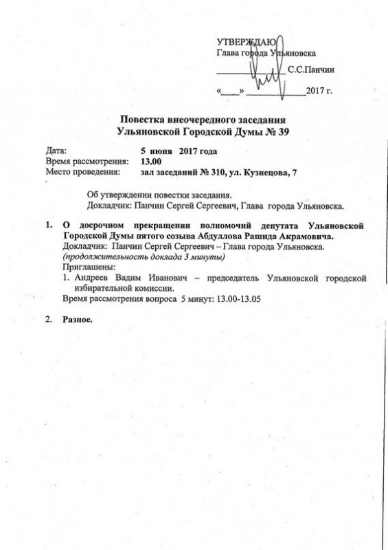 Кресло дали без очереди: Алексея Рогова сделают депутатом по 21-му округу