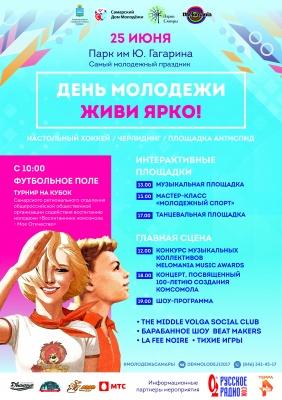 25 июня в парке Гагарина отметят День молодёжи