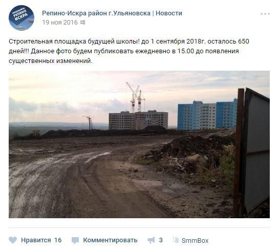 Обещания ульяновских чиновников построить школу теряют очертания день ото дня