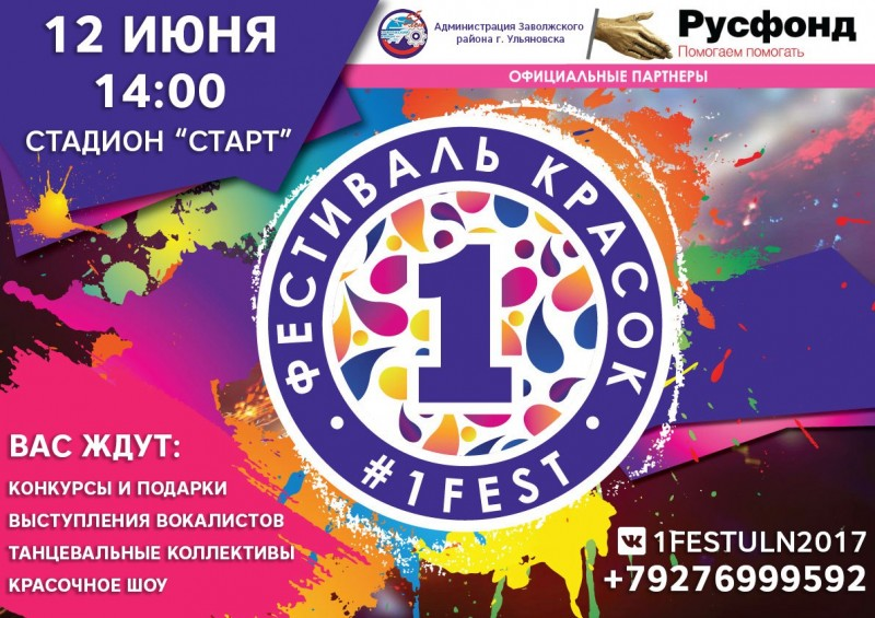 Ульяновцам предлагают раскрасить друг друга