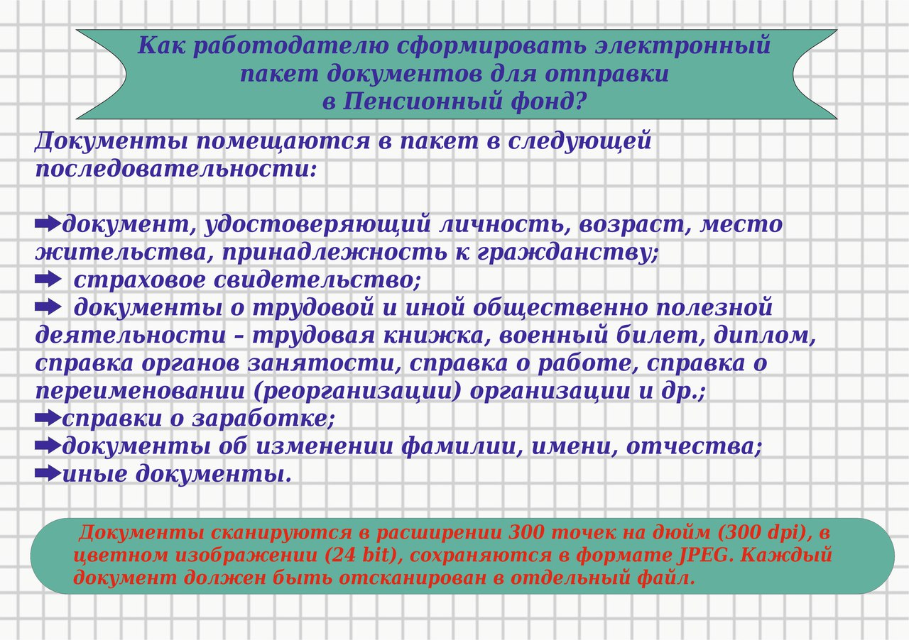 Финансовая грамотность: назначить пенсию с работодателем – миссия выполнима