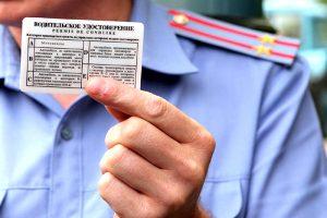 Госпошлина на водительские права вырастет в полтора раза