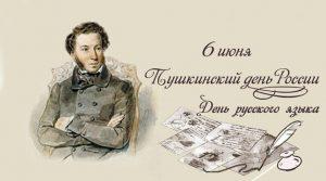 В Самаре отметят «Пушкинский день России»