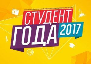 В Самаре приняли рекордное количество заявок на конкурс «Студент года — 2017»