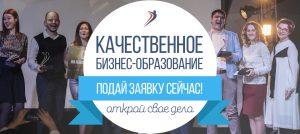 Начинающих самарских бизнесменов приглашают на образовательный курс «Ты — предприниматель»