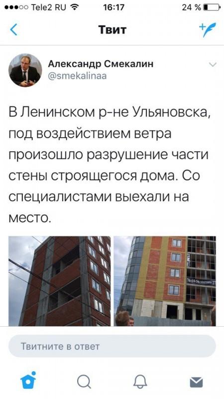В Ленинском районе Ульяновска частично обрушилась новостройка — ВИДЕО