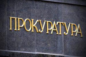 Самарская прокуратура не смогла обосновать иск к компании «Еврофинанс»