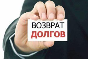 В Самаре выдали свидетельства четырём коллекторским агентствам