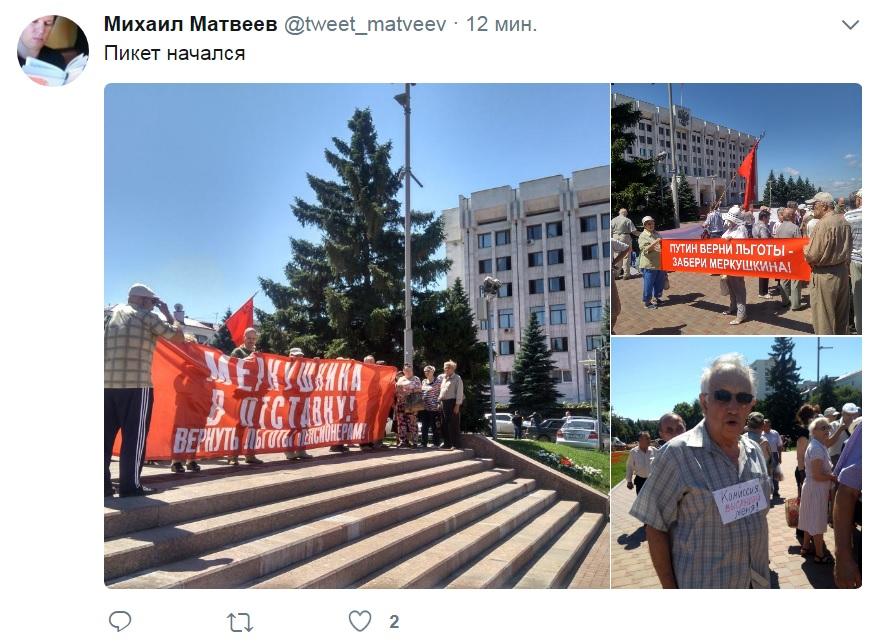 В Самаре на площади Славы начался пикет пенсионеров