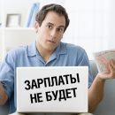 Работник не вол, в инспекцию побежит