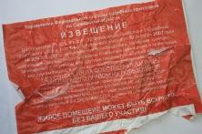 В Самаре мошенники от имени судебных приставов обещают вскрывать квартиры горожан