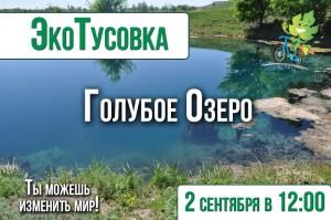 Ульяновцев приглашают принять участие в ЭкоТусовке