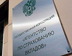 АСВ хочет взыскать с банка «Приоритет» около 600 млн рублей