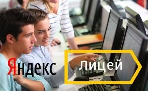 В Ульяновской области заработает «интернет» лицей