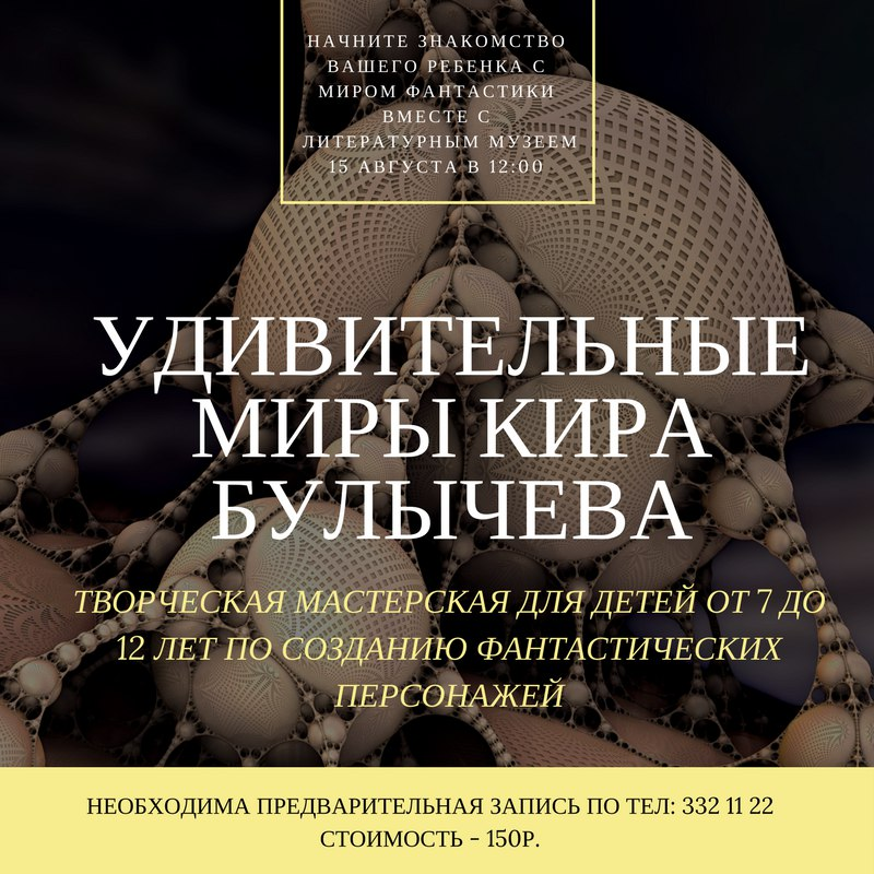 Афиша: Литературный музей