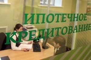 Для жителей Ульяновска сбербанк готов снизить ставки для своих ипотечных заемщиков.
