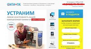 Компьютерная фирма ООО Сити-ПК  обманывает пенсионеров в Ульяновске