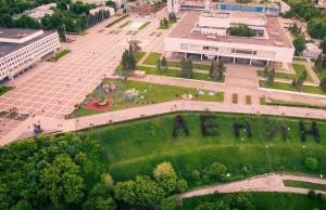 Со склона на правом берегу Ульяновска уберут надпись «Ленин»