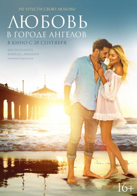 ЧТО СМОТРЕТЬ в кино: «Синема Стар» покажет «КРЫМ» и «Любовь в городе ангелов»