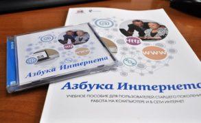 «Ростелеком» и Пенсионный фонд России обновили материалы программы «Азбука Интернета»