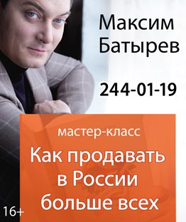 27 сентября в Самаре: мастер-класс Максима Батырева по продажам