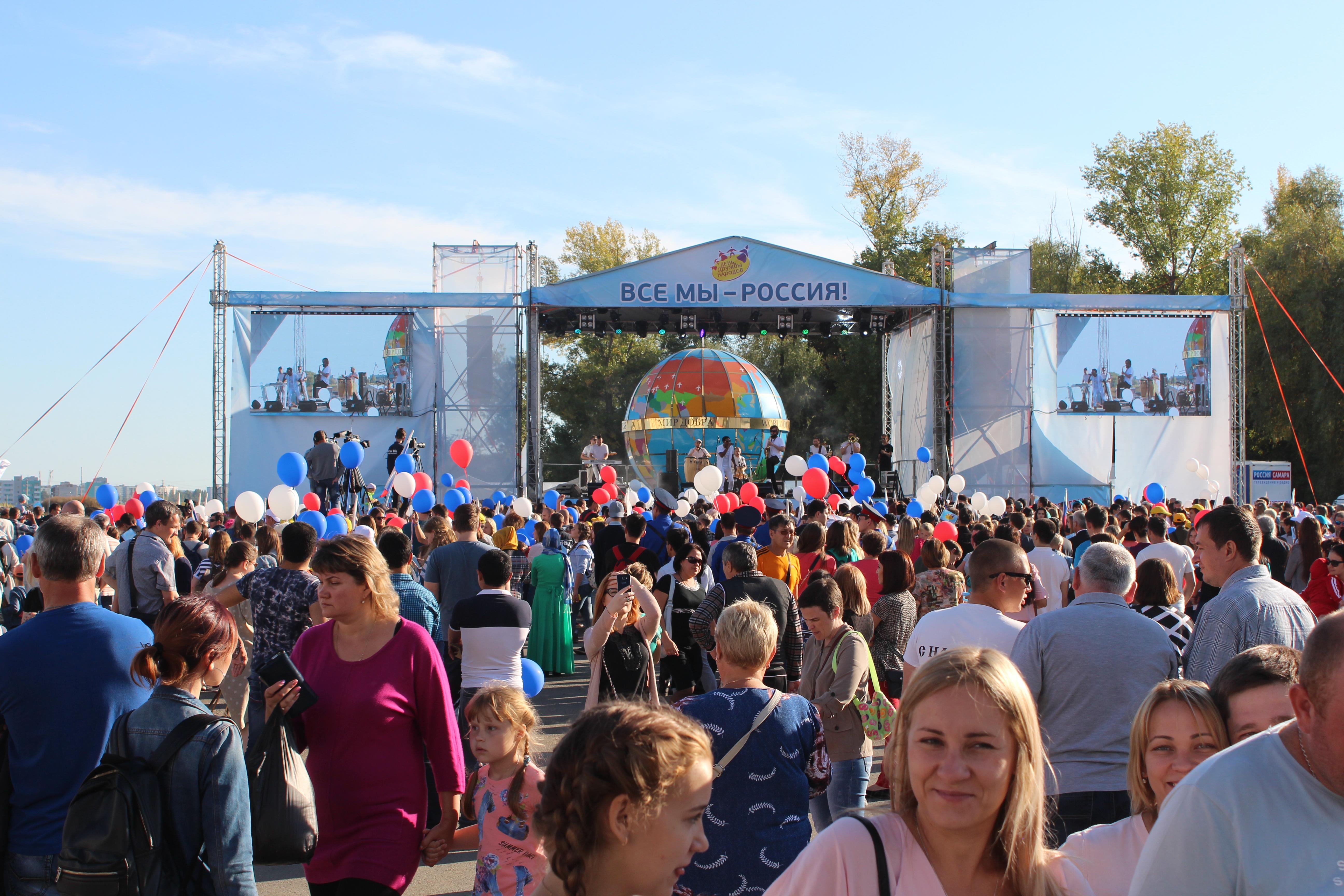 В Самаре с размахом отметили День дружбы народов