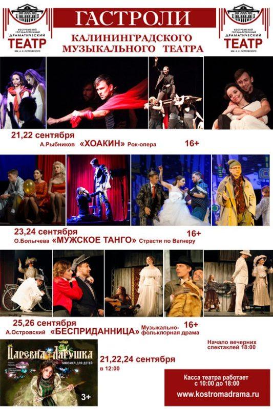 Что смотреть в нашем театре: три хороших спектакля из Калининграда